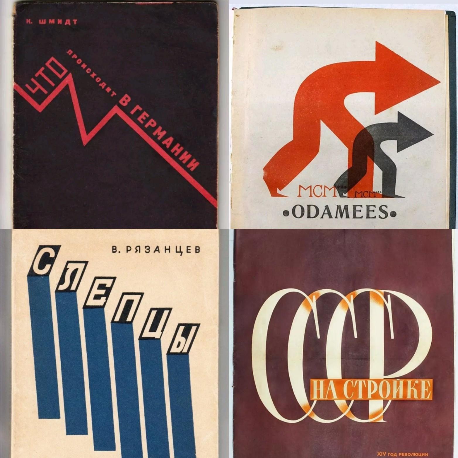L'Avant-garde russa sovietica: quando il libro è per prima cosa copertina!
