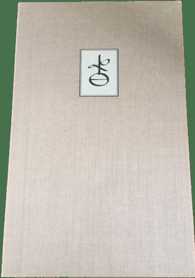 Un'edizione di Italo Calvino in soli 75 esemplari numerati