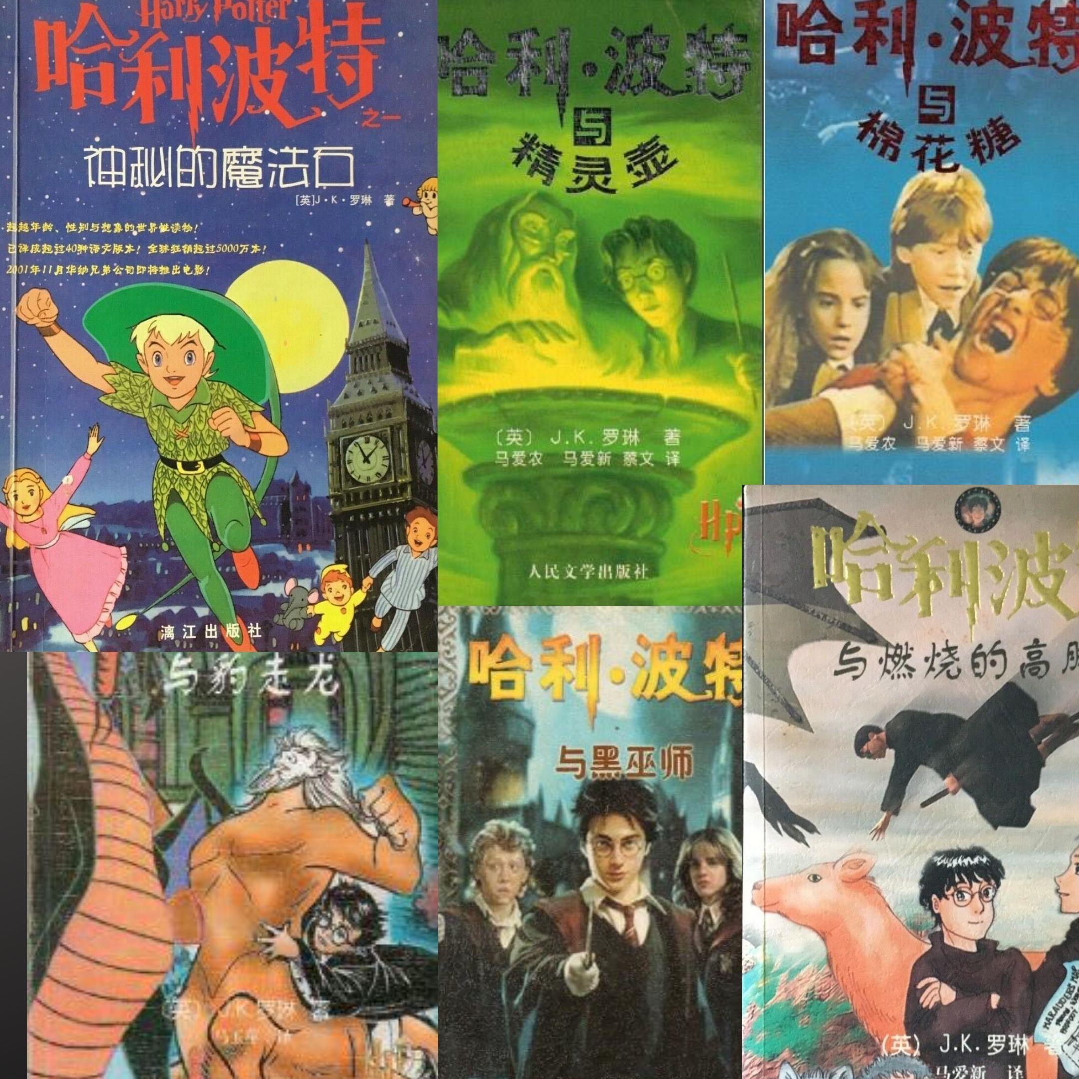 """Il caso dei falsi """"Harry Potter"""" cinesi e alcune rarità per il collezionista"""