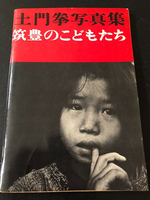 """""""The Children of Chikuho"""", di Ken Domon (1960): uno straordinario esempio di fotografia sociale"""