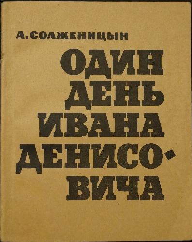 """La prima edizione stampata in URSS di """"Un giorno di Ivan Denisovich"""" di Solženicyn (1963) in asta"""