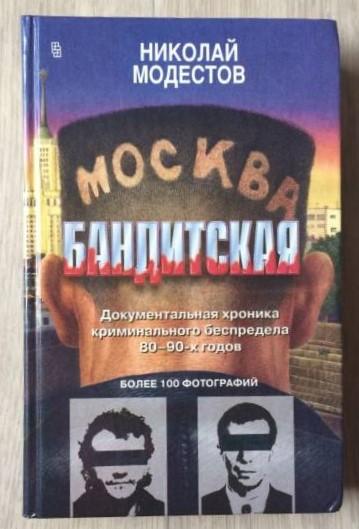 """Protetto: """"Banditi di Mosca"""" di Nikolay Modestov: un vero e proprio catalogo fotografico della malavita nella capitale russa [password: mosca]"""